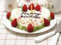 誕生日・記念日にはホームメイドのケーキでお祝い