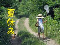 ◎昆虫採集ナイトツアー◎自然とのふれあいを夏の思い出に~≪お子様歓迎≫