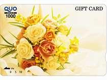 ■1000円クオカード付■1名1室利用プラン≪朝食付≫