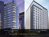 【新規開業】ホテルビスタ大阪(2店舗)