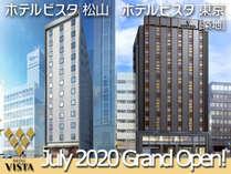 【新規開業】ホテルビスタ東京[築地]/ホテルビスタ松山(イメージ)