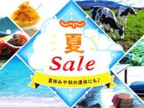 【じゃらん夏SALE】5%OFF☆素泊りプラン