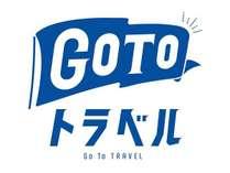 GoToトラベル対象ホテル