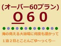 ◆O60プラン◆ ゆっくりチェックアウト♪翌朝11時まで滞在OK!60歳以上の方々限定の1泊2食付プラン!