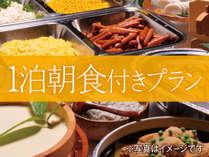 2018年10月から!チェックインは22時までOK!◆お仕事帰りに温泉へGO! 気軽な1泊朝食プラン☆