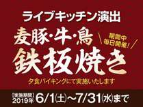 2019年6月~7月のグルメフェア☆
