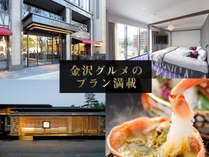 金沢グルメを夕食・朝食で楽しめるラグジュアリーホテル。料亭や居酒屋でも食を楽しめる多彩なプラン
