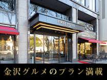 21世紀美術館真横!兼六園や金沢城など金沢観光の中心地に佇むラグジュアリーホテル。