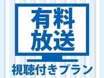 ツインシングルユース☆有料放送視聴付き!お得な見放題プラン 朝食・駐車場付き・添い寝無料