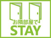 【お隣ステイ】2部屋隣部屋確約☆4名様ご家族・グループ旅行におすすめ♪