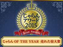 じゃらんアワード2015 じゃらん OF THE YEAR 売れた宿大賞 1位受賞