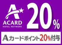 【室数限定】さらにお得!スマイルAカードプラン20%付与【軽朝食無料サービス!】