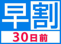 【早割30】 早期割引でお得に泊まろう 【軽朝食無料サービス!】