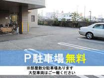 駐車場無料♪大型車両は予約時にご一報ください,愛媛県,ホテルトレンド西条