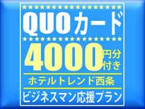 【出張応援!】クオカード4,000円分付きプラン(和食バイキング朝食付き♪)