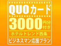 【出張応援!】クオカード3,000円分付きプラン(和食バイキング朝食付き♪)