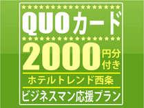【出張応援!】クオカード2,000円分付きプラン(和食バイキング朝食付き♪)
