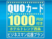 【出張応援!】クオカード1,000円分付きプラン(和食バイキング朝食付き♪)