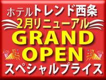 ホテルトレンド西条☆グランドオープン記念セール大特価プラン!!