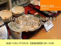 朝食は、和食バイキング(6:30~9:00)