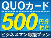 QUOカード,愛媛県,ホテルトレンド西条