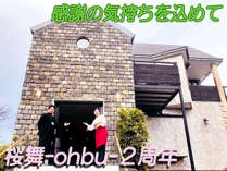 じゃらん限定 【早割30】 桜舞2周年 グレードアップ 感謝プラン 日替サービス付でさらにお得!!