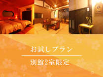 人気の別館は2室限定。プチ贅沢なひとときをお過ごしください。