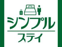 こちらは【素泊まり】プランとなっていてとってもシンプルなベーシックプラン♪ビジネス・観光に大変便利!