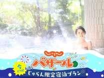 """≪じゃらんバザール絶賛開催中≫お得なクーポンを使ってパワー溢れる""""めのう風呂""""を満喫!"""