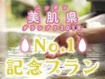 『ニッポン美肌県グランプリ2018』No,1記念プラン
