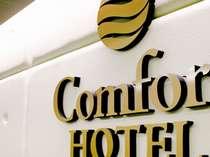 チョイスホテルズは世界40ヶ国に展開するインターナショナルホテルチェーンです☆