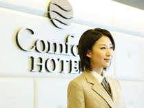 コンフォートホテルは北海道から沖縄まで全国に展開中です!