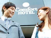 コンフォートホテルは北海道から沖縄まで全国に展開中☆