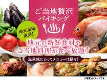 【お食事はNEW MARUYAホテル】1泊2食付お得プラン