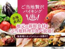 【ご当地贅沢バイキング】地元の新鮮食材やご当地料理が食べ放題!
