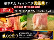 【期間限定 食べ放題を追加】12~2月「すき焼き&しゃぶしゃぶ」・3~5月「まぐろ祭り」 ※イメージ画像