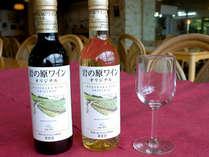 岩の原ワイン。国産の香り豊かなワインでカンパイ♪