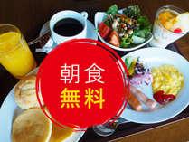 当プランで和洋バイキングのご朝食が無料に!