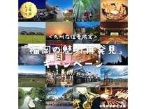 福岡の魅力再発見キャンペーン 登録店! 九州在住の方でしたら更にお得に泊まれます