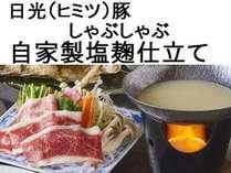 春香鍋 日光ヒミツ豚しゃぶしゃぶ 塩麹汁