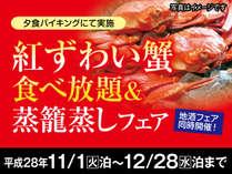 11月・12月はコレ!! 【紅ズワイガニ&蒸篭蒸し&地酒フェア】 伊豆熱川満喫プラン♪♪