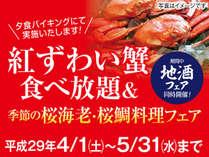 4・5月はコレ!! 【紅ズワイガニ&季節の桜海老&桜鯛の料理&地酒フェア】 春の伊豆を満喫プラン♪♪