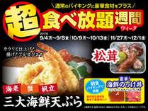 【期間限定】豪華な食材!美食に舌鼓♪♪ 9月~11月の超食べ放題週間!!