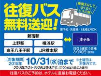 2018.10.31バス延長