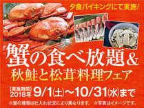 2018.9・10蟹の食べ放題&秋鮭と松茸料理フェア