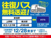 20181228バス無料