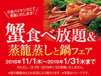 2018.11月~1月料理フェア(カニ文言有)