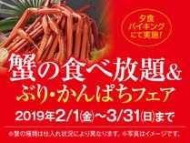 2月3月グルメフェア☆かに食べ放題&ぶり・かんぱちフェア☆アルコール飲み放題付☆