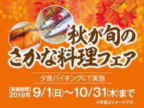 9月・10月グルメフェア「秋が旬の魚料理フェア」開催!アルコールも飲み放題