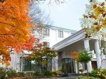 秋色に染まるホテル外観